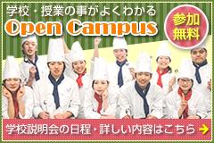 学校・授業の事がよくわかるOpen Campus
