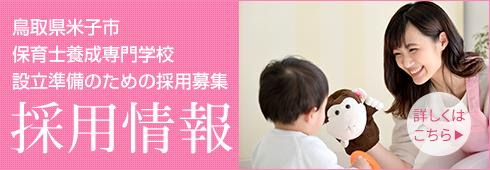 鳥取県米子市保育士養成専門学校設立準備のための採用募集採用情報