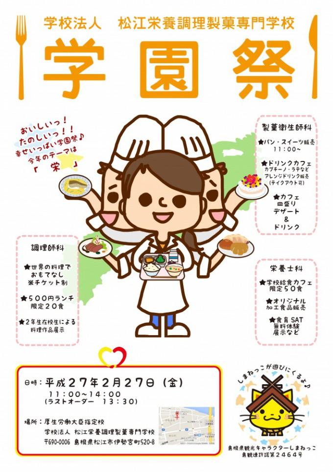 厚生労働大臣指定校 学校法人 松江栄養調理製菓専門学校